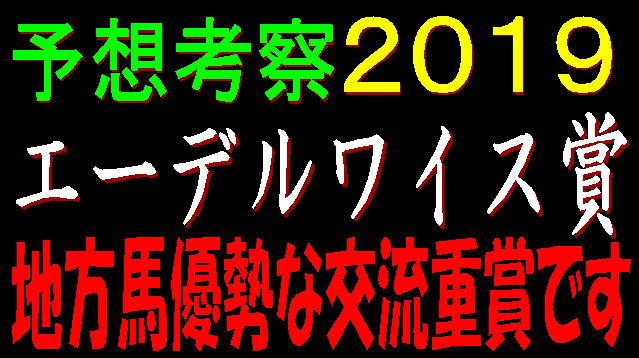 エーデルワイス賞2019キャッチ
