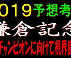 鎌倉記念2019キャッチ