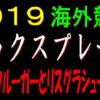 コックスプレート2019【海外競馬予想】|日本馬クルーガーとリスグラシューが挑戦します