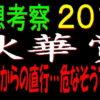 秋華賞2019消去法データ(過去10年)