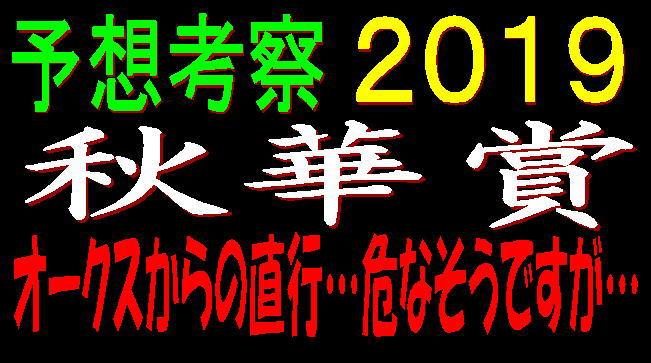 秋華賞2019キャッチ