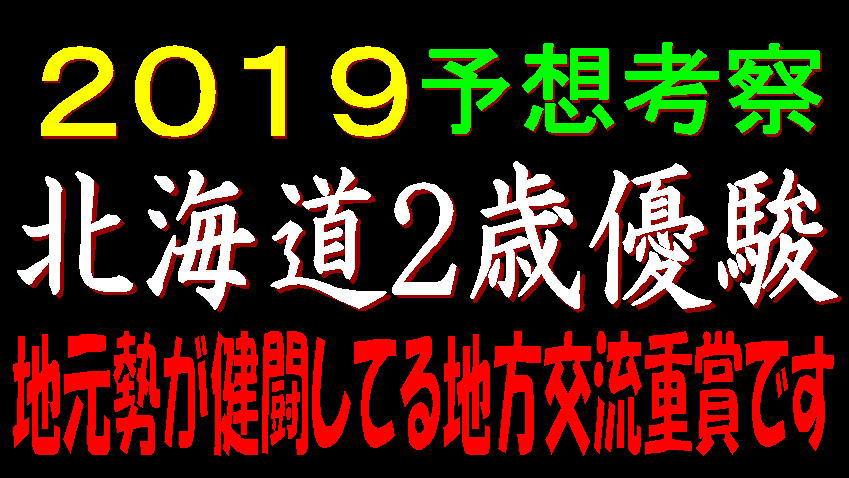 北海道2歳優駿2019キャッチ