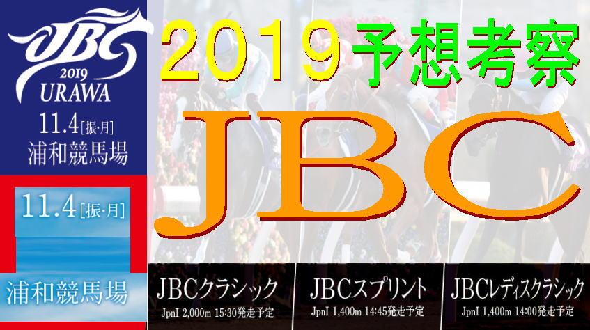 JBC2019キャッチ