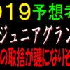 兵庫ジュニアグランプリ2019予想(園田競馬)|地方馬の取捨が鍵になりそうです