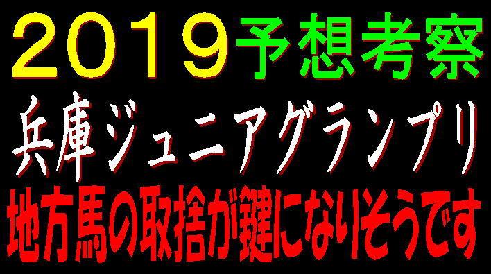 兵庫ジュニアグランプリ2019キャッチ