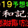 浦和記念2019予想(浦和競馬)|2強対決は買い方注意!
