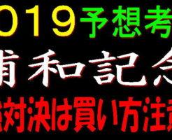 浦和記念2019キャッチ