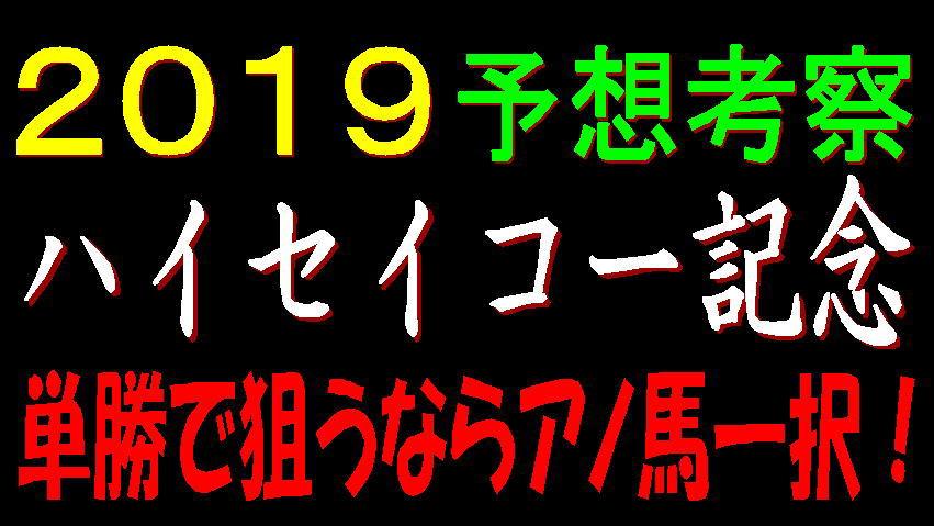 ハイセイコー記念2019キャッチ