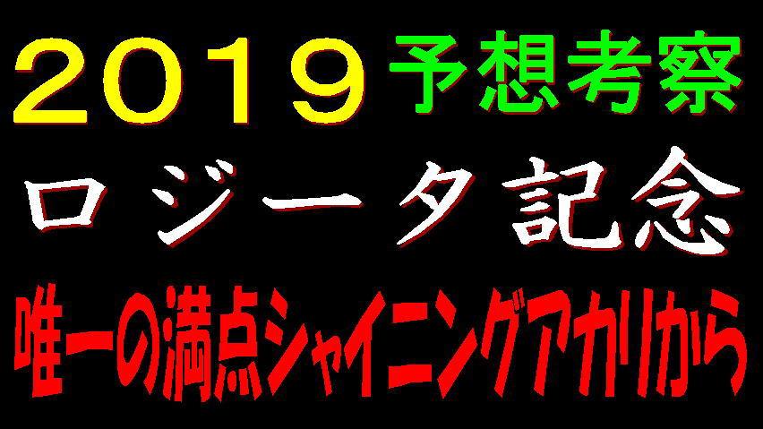 ロジータ記念2019キャッチ