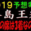 勝島王冠2019予想(大井競馬)|穴馬の席は3着なのか?
