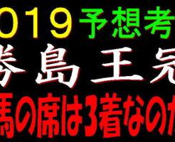 勝島王冠2019キャッチ