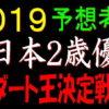 全日本2歳優駿2019予想(川崎競馬)|未来のダート王決定戦です