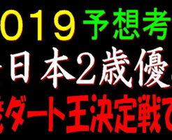 全日本2歳優駿2019キャッチ