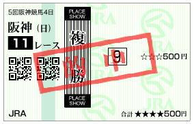 阪神JF2019複勝