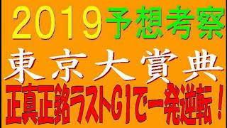 東京大賞典2019キャッチ