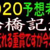 船橋記念2020予想(船橋競馬)|毎年荒れる重賞ですが今年は!?