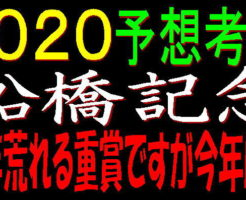 船橋記念2020キャッチ