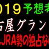 名古屋グランプリ2019予想(名古屋競馬)|地方馬が一矢報いる