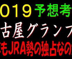 名古屋グランプリ2019キャッチ