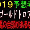 兵庫ゴールドトロフィー2019予想(園田競馬)|地方馬の台頭があるなら!?