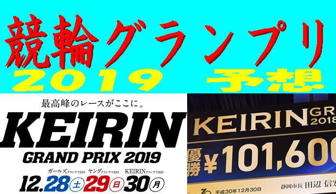 グランプリ オッズ 競輪 KEIRINグランプリ2019(GP)