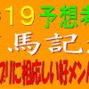 有馬記念2019【枠順確定】中山競馬場の天気は大丈夫!?【道悪血統】