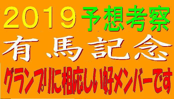 有馬記念2019キャッチ