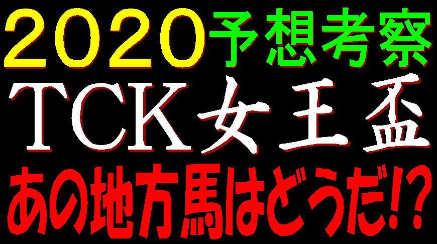 TCK女王盃2020キャッチ
