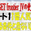 競馬予想ソフトTARGET frontier JV(ターゲット)使い方編パート1 1番人気馬が買える条件と危ないレース