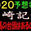 川崎記念2020予想(川崎競馬)|地方馬の台頭はあるのか!?