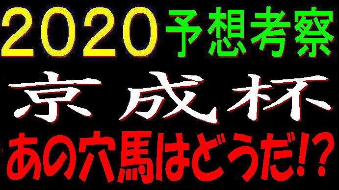 京成杯2020キャッチ