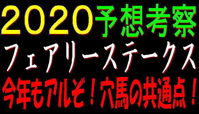 フェアリーS2020キャッチ