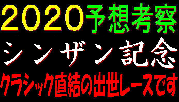 シンザン記念2020キャッチ
