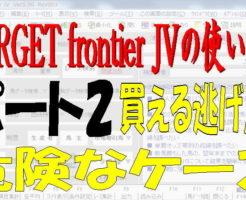 TARGET frontier JV使い方2キャッチ