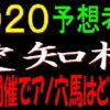 愛知杯2020競馬予想|小倉開催でアノ穴馬はどうだ!?
