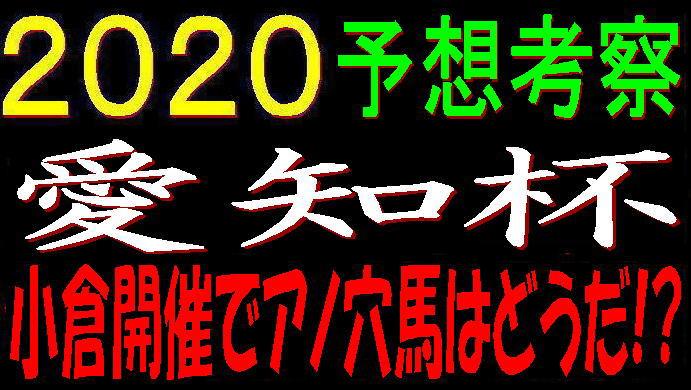 愛知杯2020キャッチ