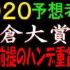 小倉大賞典2020競馬予想|波乱前提のハンデ重賞です