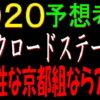シルクロードステークス2020競馬予想|好相性な京都組ならアノ馬!