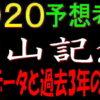 中山記念2020消去法データ(過去10年)