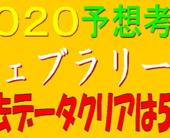 フェブラリーS2020データキャッチ