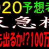 阪急杯2020消去法データ(過去10年)