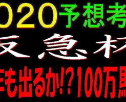 阪急杯2020キャッチ