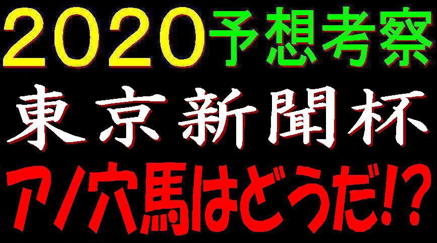 東京新聞杯2020キャッチ