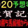 佐賀記念2020予想(佐賀競馬)|唯一の勝ち馬候補からの馬券