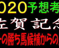 佐賀記念2020キャッチ