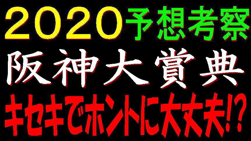 阪神大賞典2020キャッチ