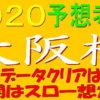 大阪杯2020消去法データ(過去10年)