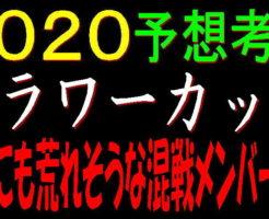 フラワーC2020キャッチ