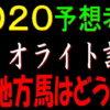 ダイオライト記念2020予想(船橋競馬)|アノ地方馬はどうだ!?