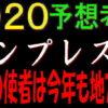 エンプレス杯2020予想(川崎競馬)|波乱の使者は今年も地方馬!?